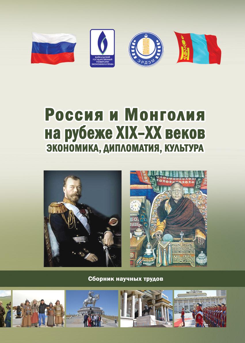 Особенности и проблемы реализации консульской юрисдикции России в Монголии во второй половине XIX-начале ХХ века