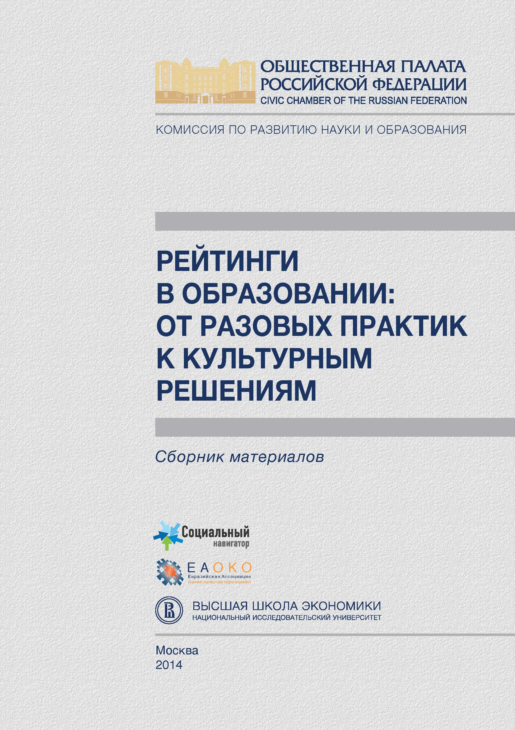 Методические подходы к построению рейтингов образовательных систем субъектов Российской Федерации на основе данных федерального статистического наблюдения