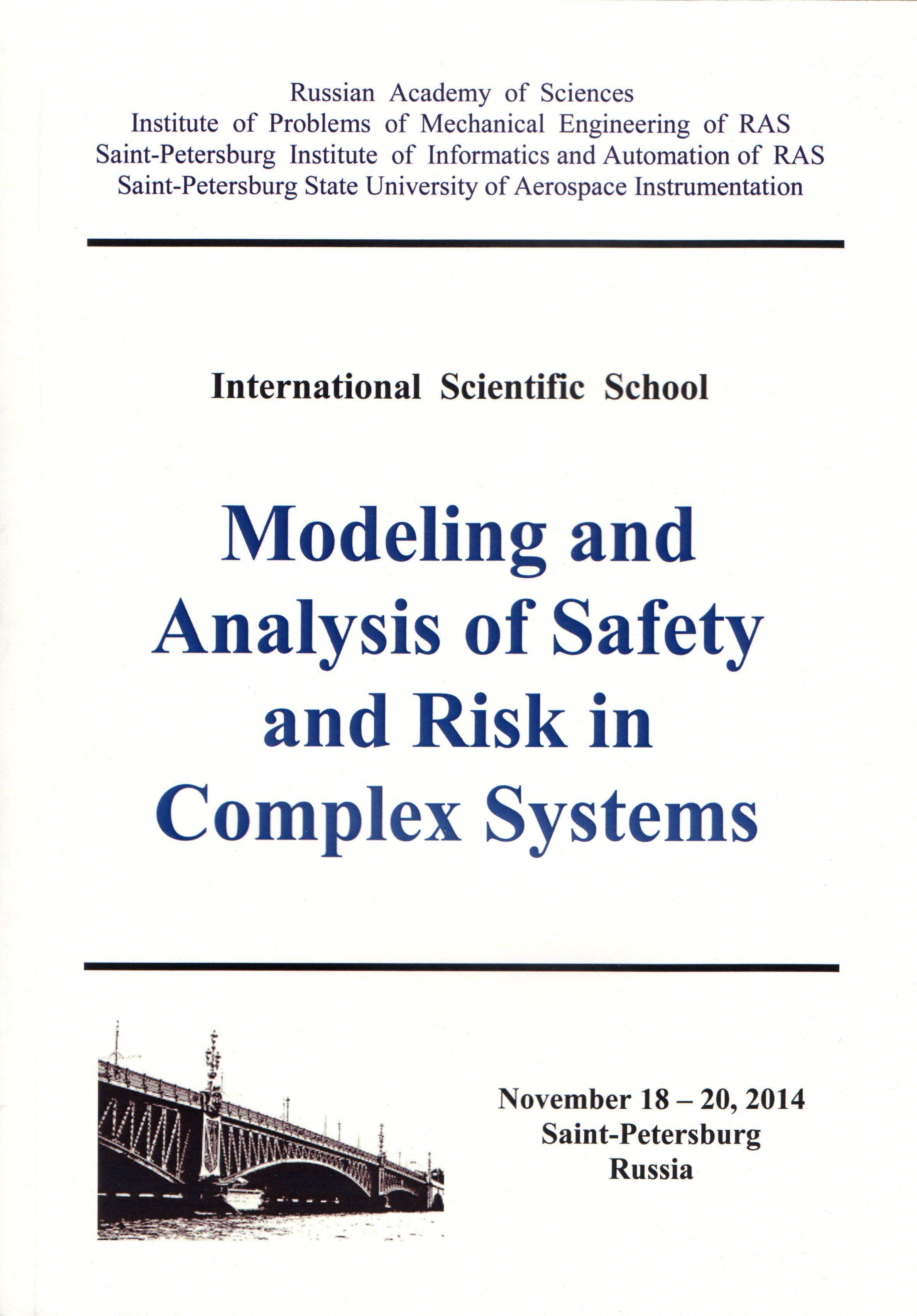Моделирование и анализ безопасности и риска в сложных системах: Труды Международной научной школы МА БР - 2014 (Санкт-Петербург, 18 - 20 ноября, 2014 г.)