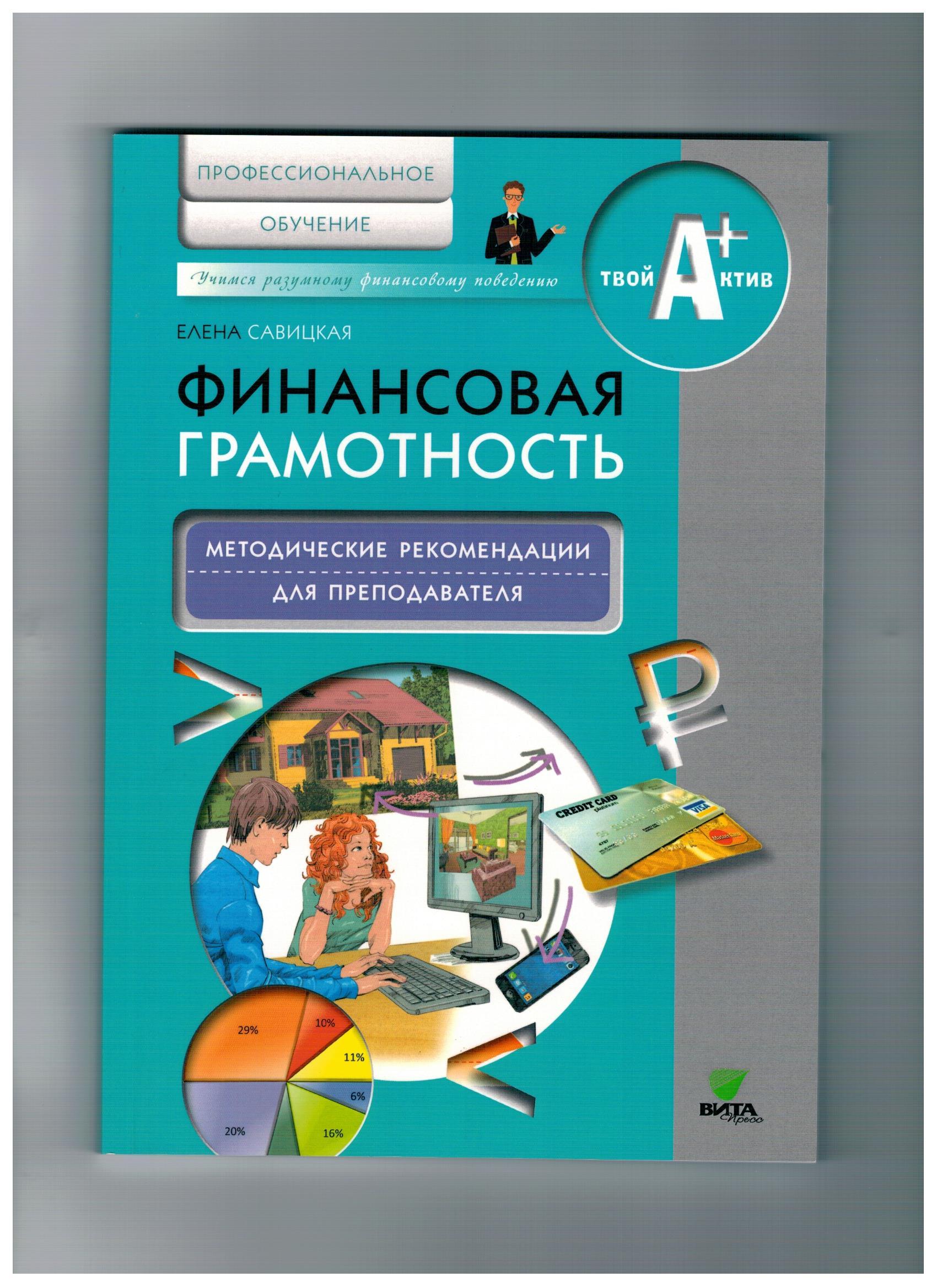 Финансовая грамотность: методические рекомендации для преподавателя. Профессиональное обучение