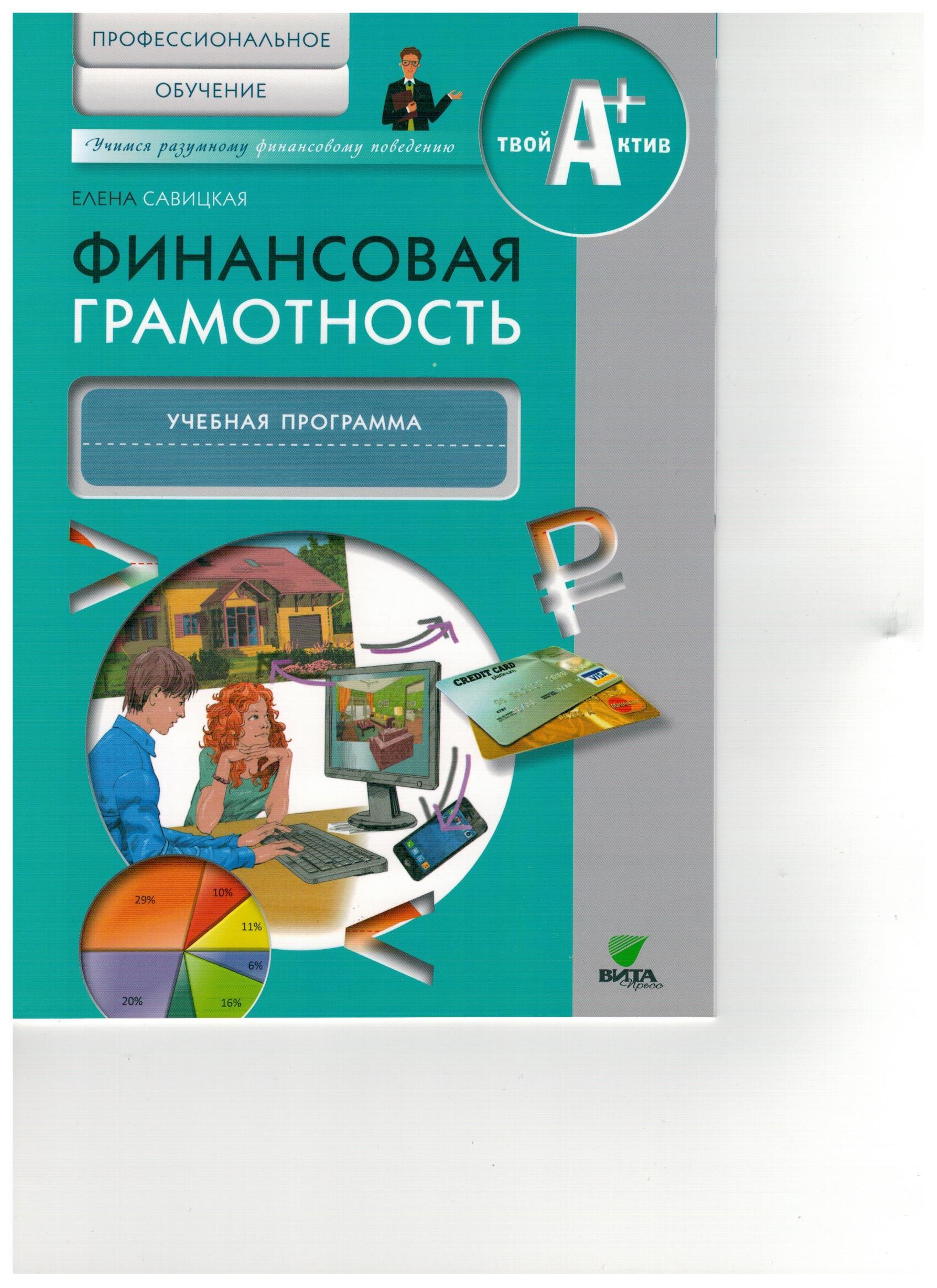 Финансовая грамотность: учебная программа. Профессиональное обучение