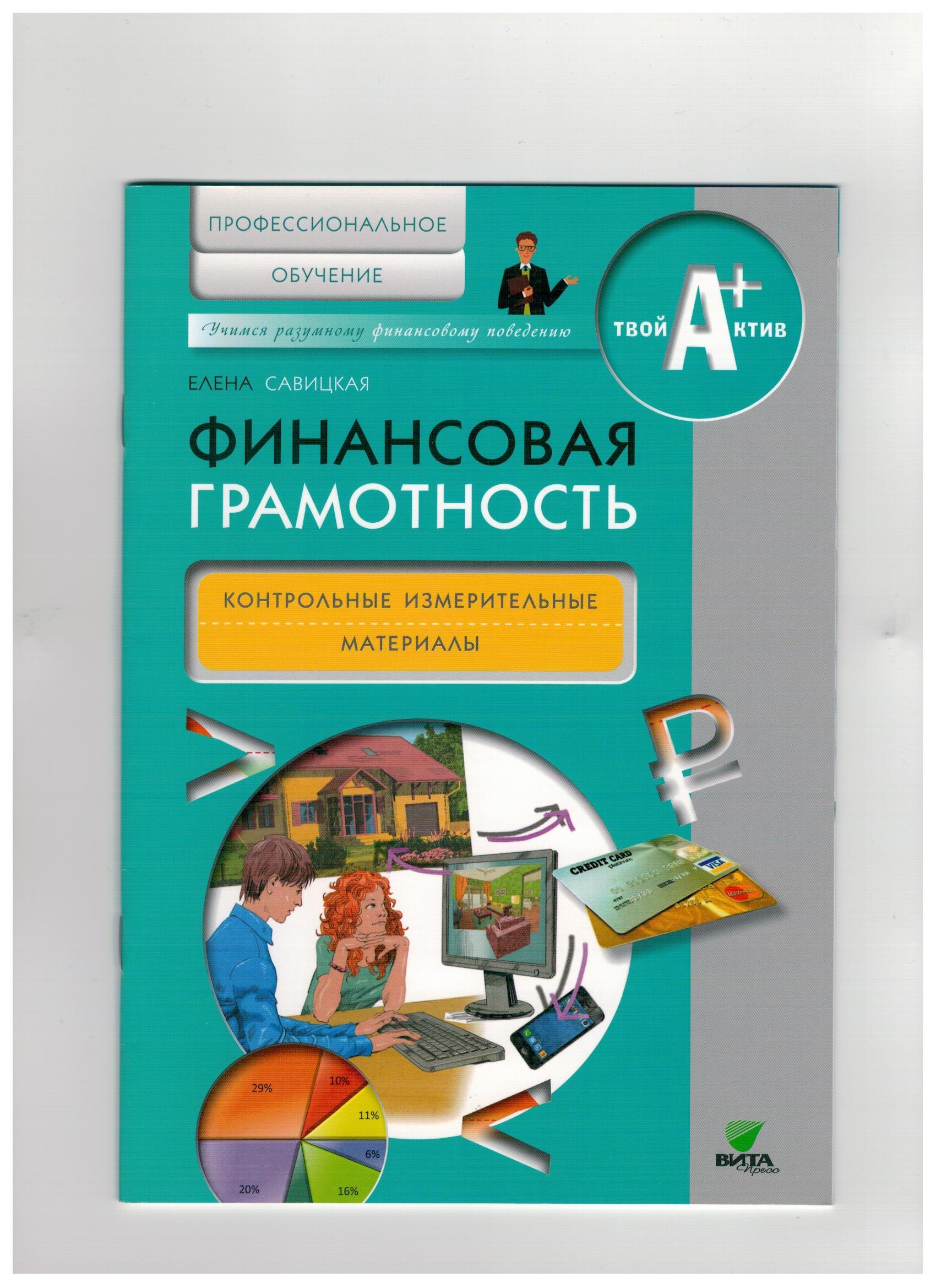 Финансовая грамотность: контрольные измерительные материалы. Профессиональное обучение