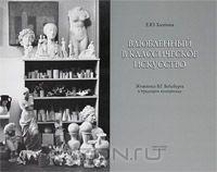 Влюбленный в классическое искусство: живопись В.Г. Вейсберга в традиции колоризма
