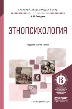 Этнопсихология. Учебник и практикум для академического бакалавриата