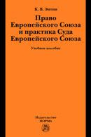 Право Европейского Союза и практика Суда Европейского Союза: учеб. пособие