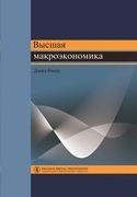 Высшая макроэкономика. 2-е изд.