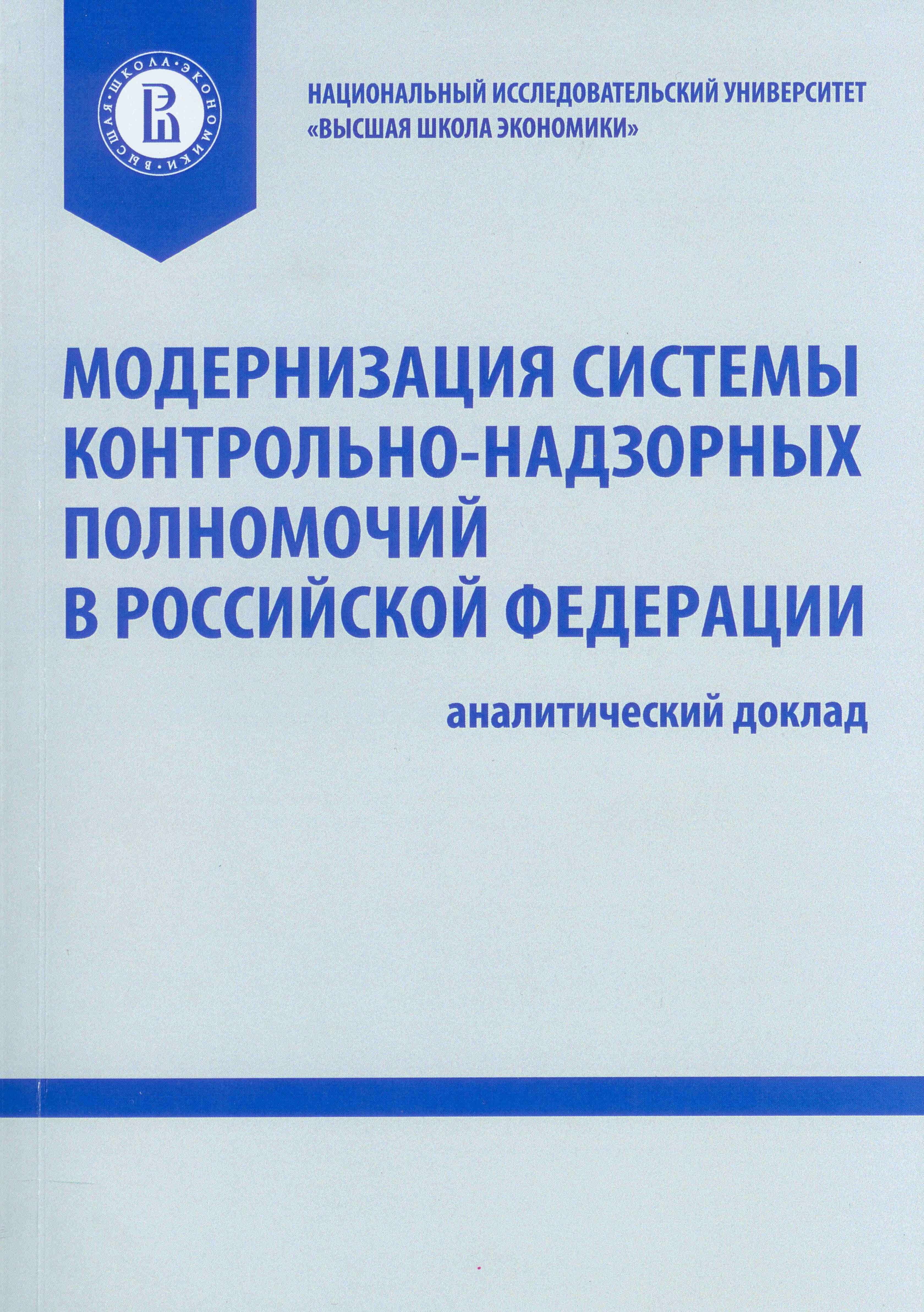 Модернизация системы контрольно-надзорных полномочий в Российской Федерации