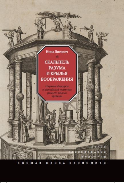 Скальпель разума и крылья воображения: Научные дискурсы в английской культуре раннего Нового времени