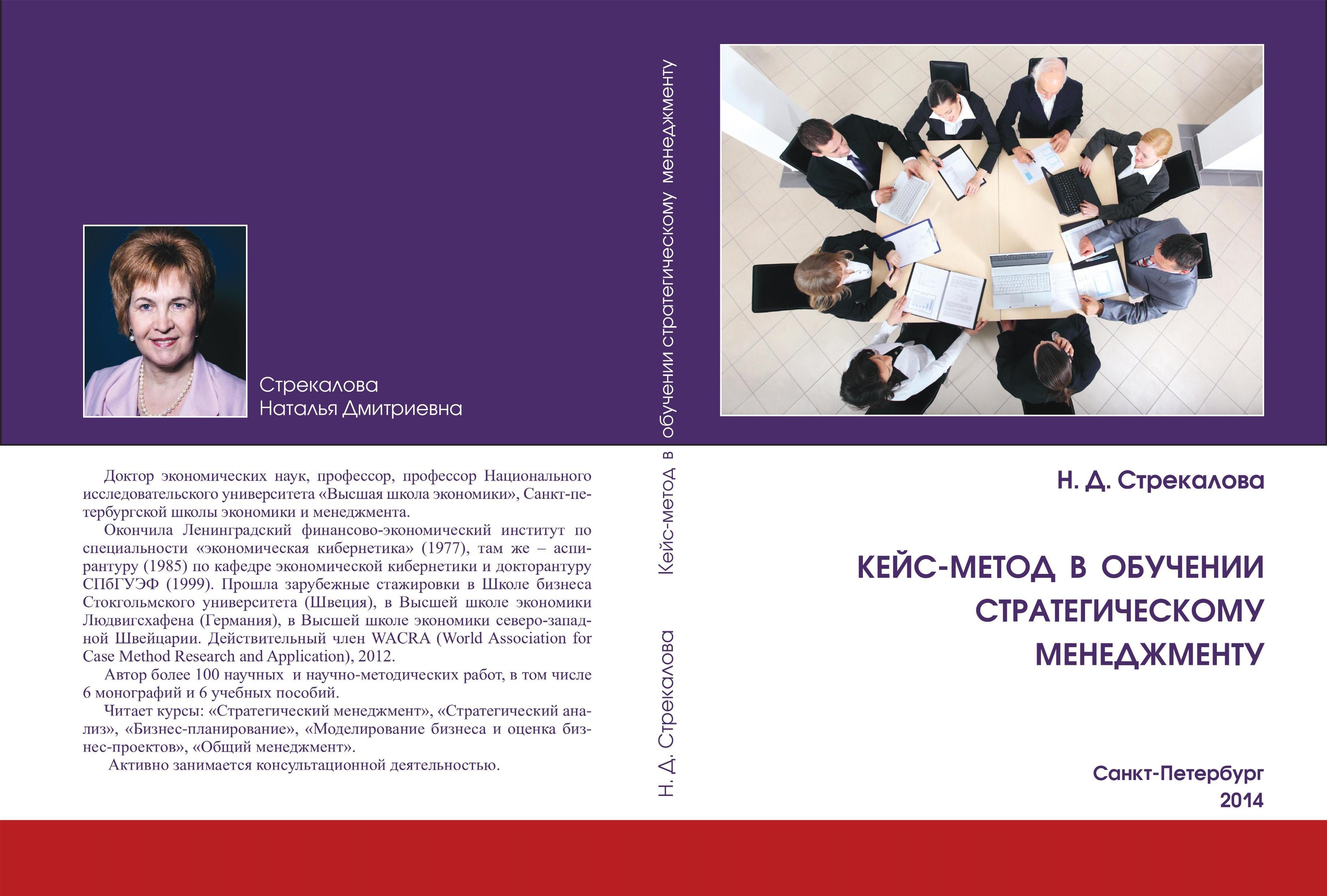 Кейс-метод в обучении стратегическому менеджменту: монография