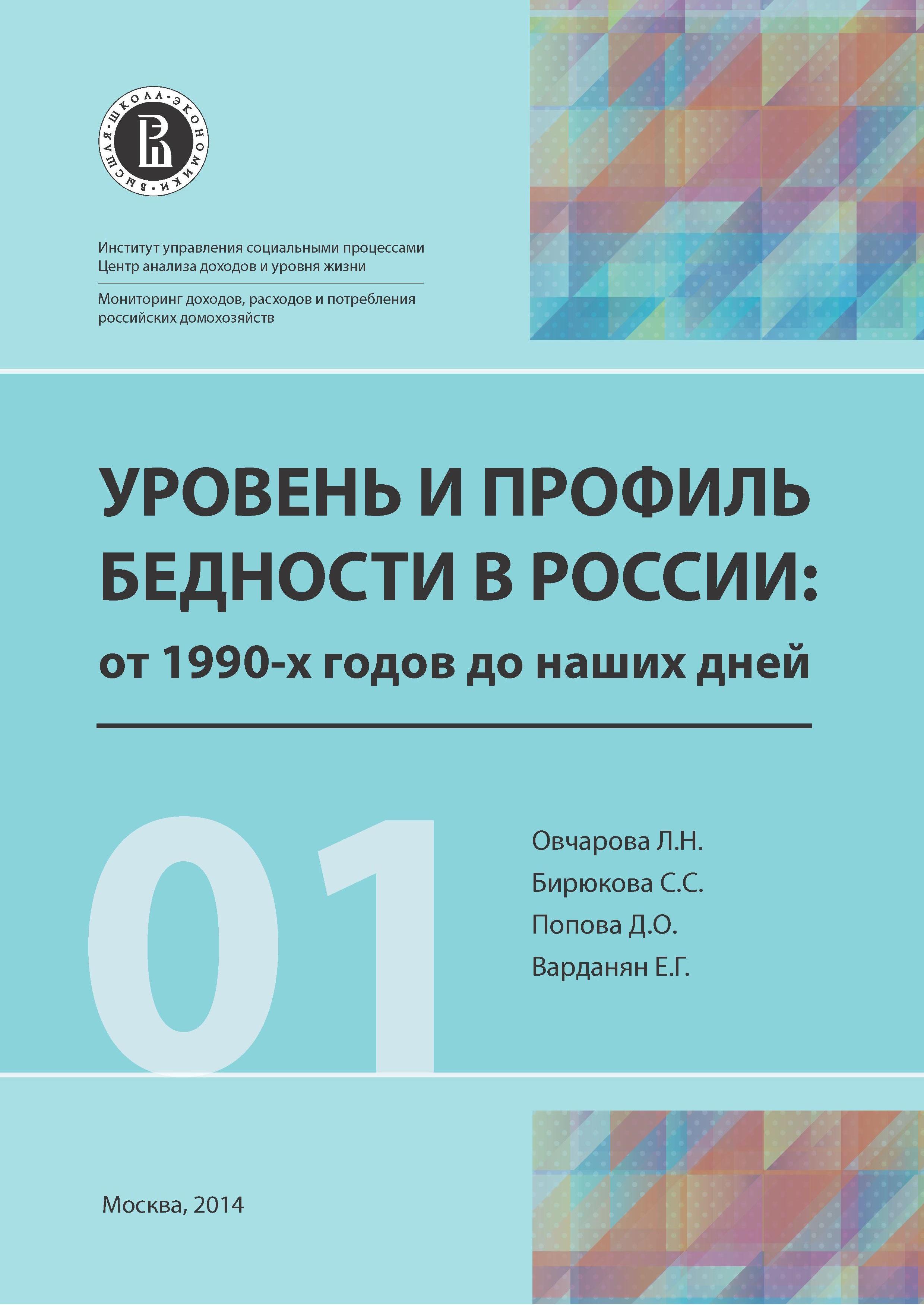 Уровень и профиль бедности в России: от 1990-х годов до наших дней