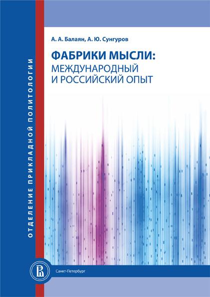 Фабрики мысли: международный и российский опыт.