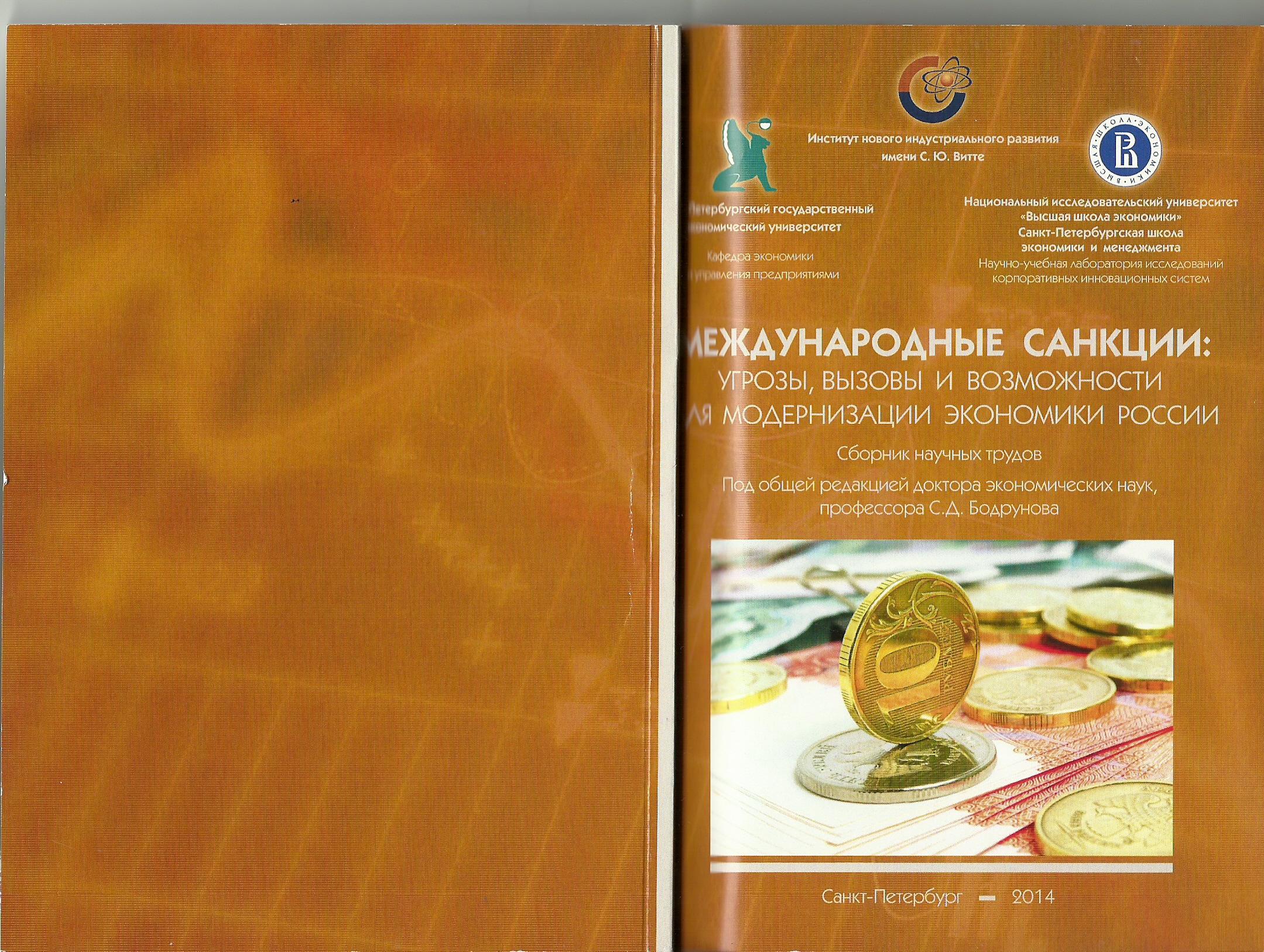 Международные санкции: угрозы, вызовы и возможности для модернизации экономики России