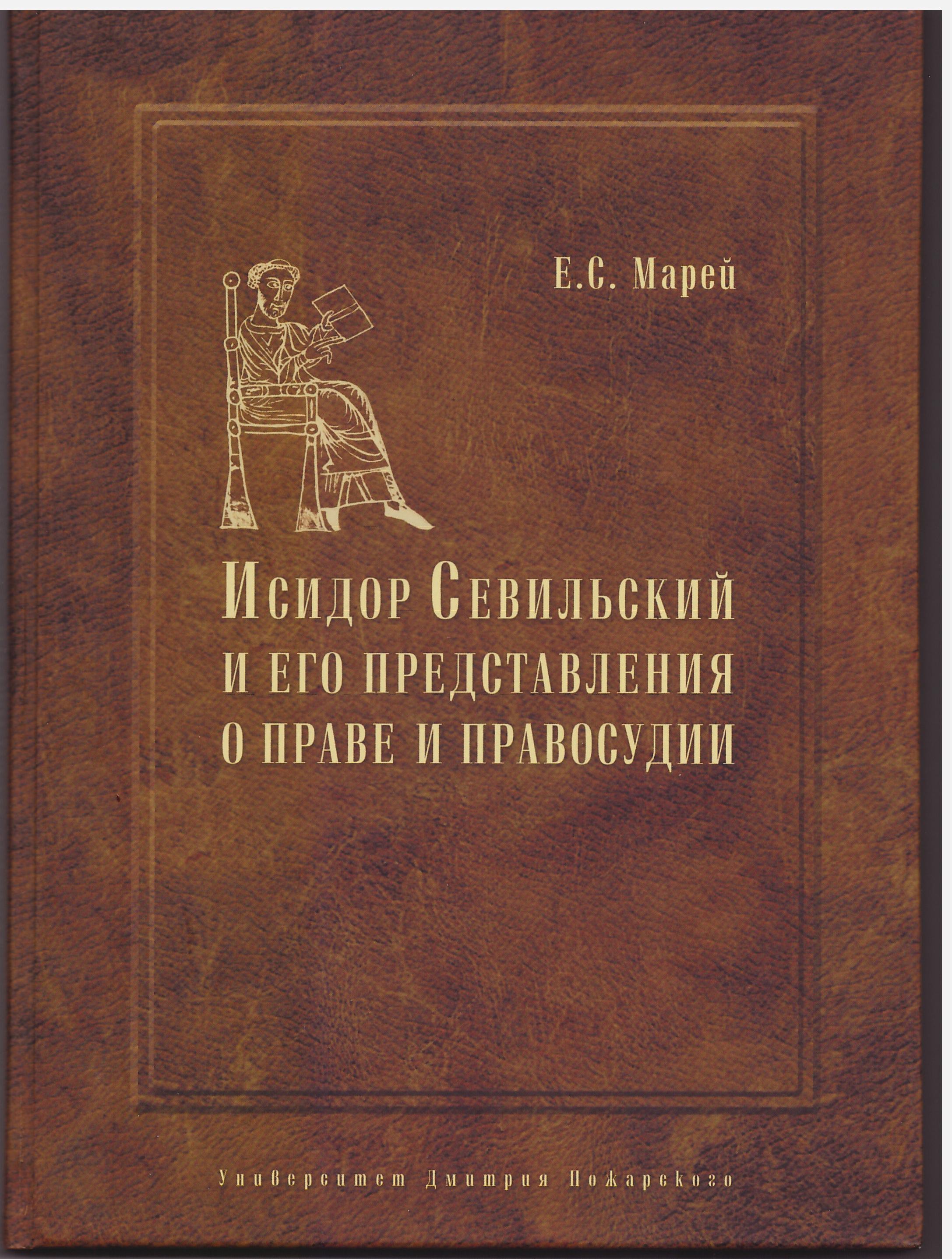 Энциклопедист, богослов, юрист: Исидор Севильский и его представления о праве и правосудии