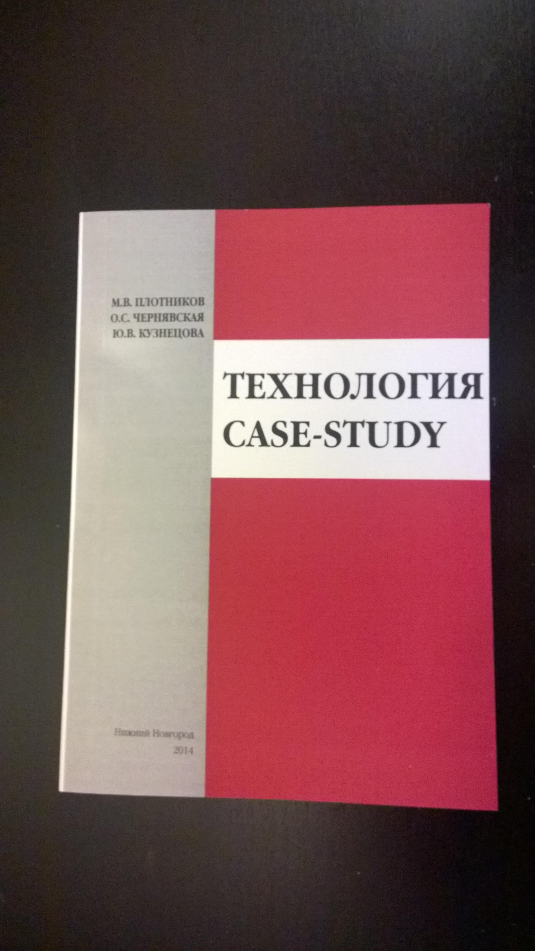 Технология case-study