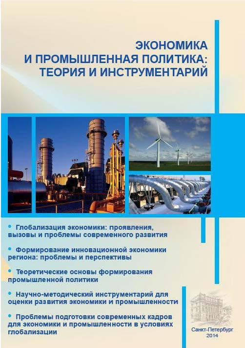 Внедрение инновационных методов развития промышленного предприятия на примере тайм-менеджмента