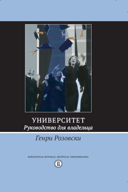 Университет. Руководство для владельца. 2-е изд.