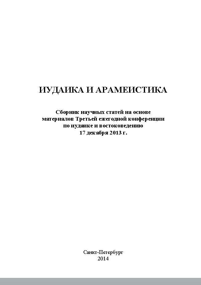 Lapsus traductoris: подходы к неточностям перевода с арамейского на греческий (корпус мар Исхака Ниневийского)