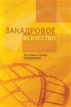 Конвокация визуального и музыкального в фильме Альфреда Хичкока «Убийство!»