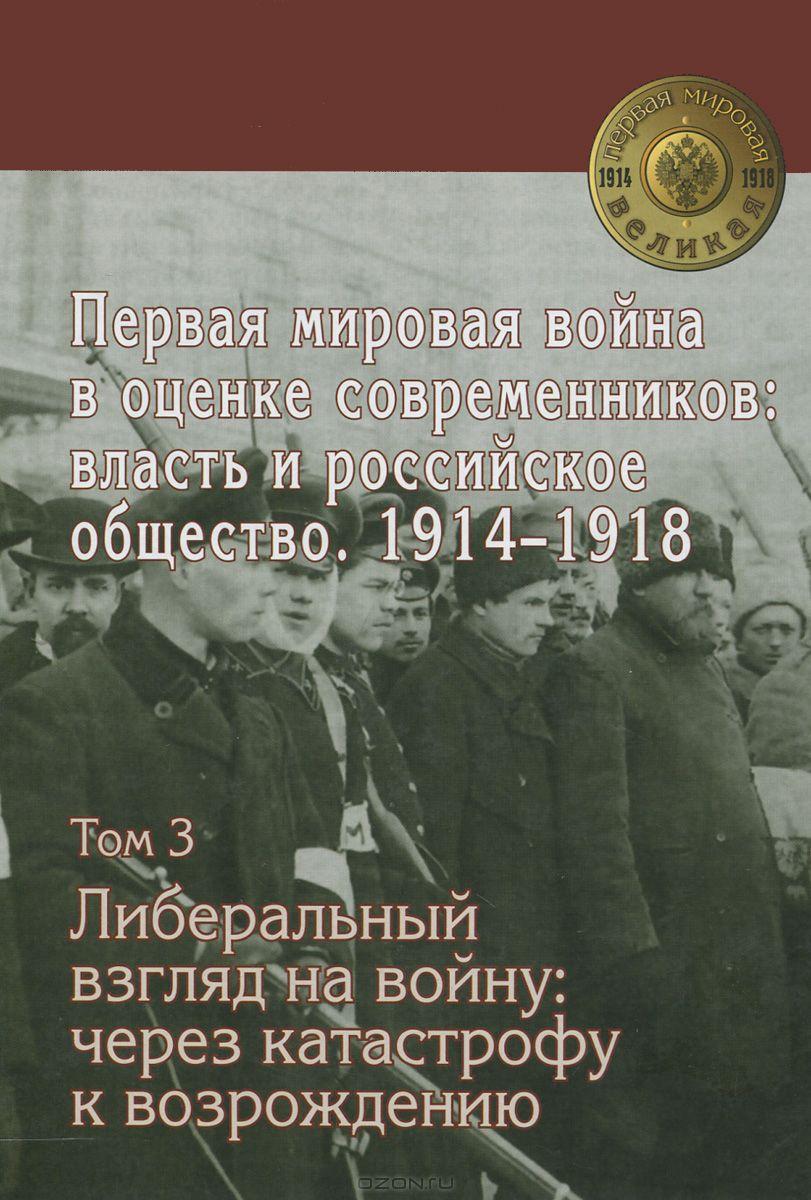 Первая мировая война в оценке современников: власть и российское общество. 1914 - 1918: в 4 т.