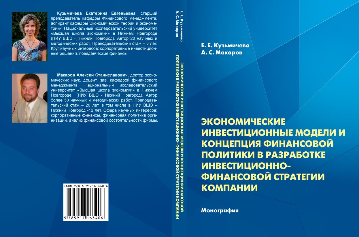 Экономические инвестиционные модели и концепция финансовой политики в разработке инвестиционно-финансовой стратегии компании