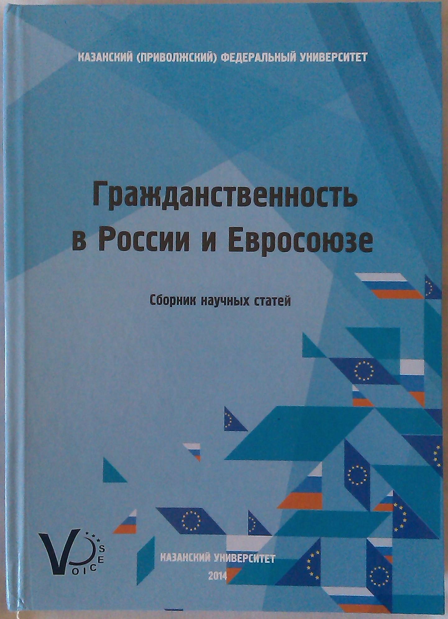 Гражданственность в России и Евросоюзе: сборник научных статей