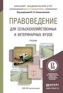 Глава 7. Селекционное достижение как объект правовой охраны в Российской Федерации