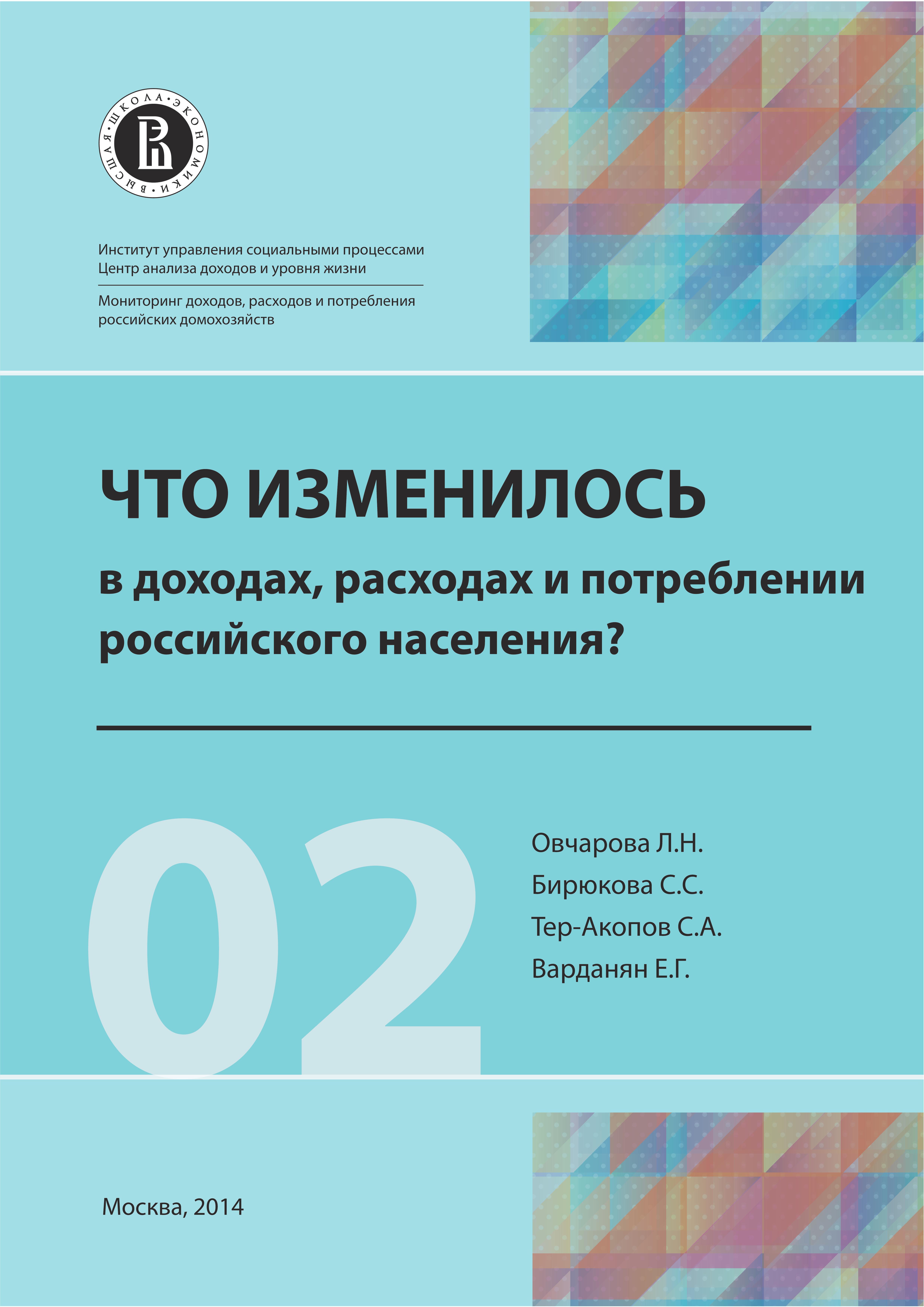 Что изменилось в доходах, расходах и потреблении российского населения?