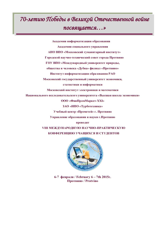 Сборник трудов VIII Международной научно-практической конференции учащихся и студентов, 2 ч.