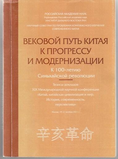 Роль генерального консульства России в Урге в российско-китайско-монгольских переговорах в Кяхте (1914-1915 гг.)