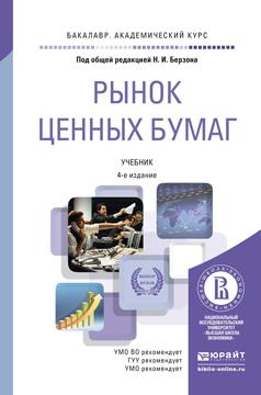 РЫНОК ЦЕННЫХ БУМАГ 4-е изд., пер. и доп. Учебник для академического бакалавриата