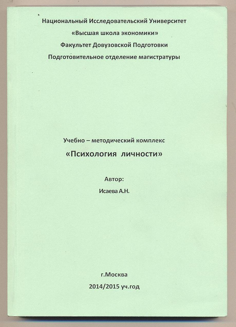 """Учебно-методический комплекс """"Психология личности"""""""