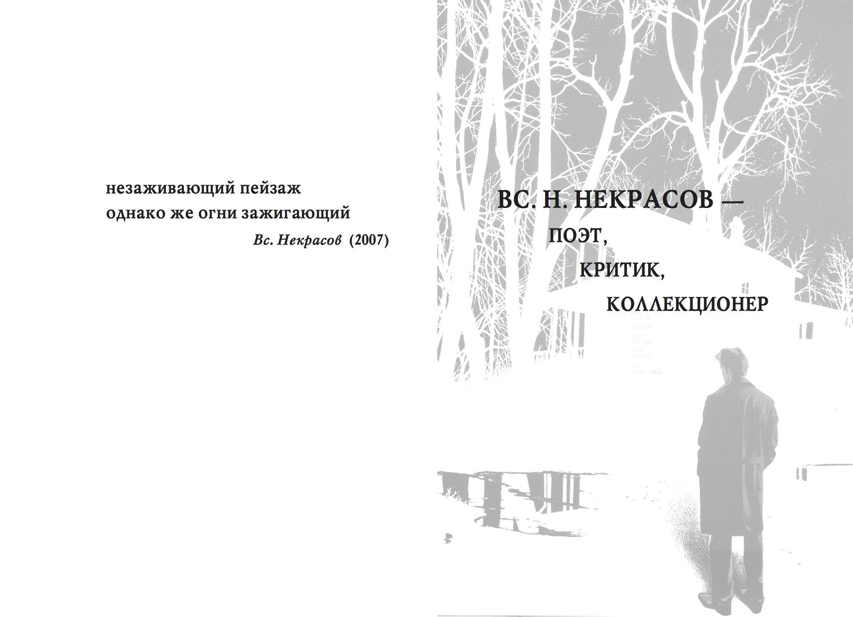Вс. Н. Некрасов - поэт, критик, коллекционер