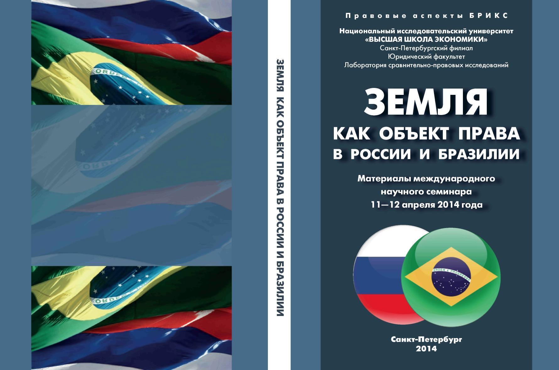 Земля как объект права в России и Бразилии. Материалы международного научного семинара, 11-12 апреля 2014 года