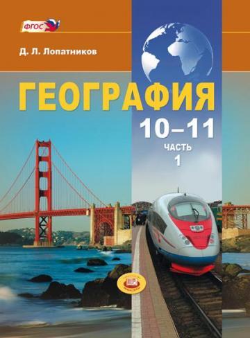 География. Экономическая и социальная география мира. 10–11 классы: учебник для общеобразовательных учреждений (базовый и углубленный уровень). В 2 ч.