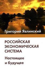 Российская экономическая система. Настоящее и будущее