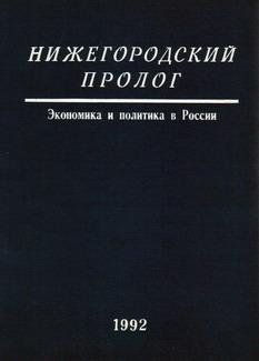 Нижегородский пролог. Экономика и политика в России