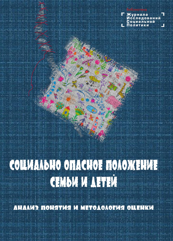 Анализ системы оказания помощи семьям и детям в социально опасном положении в РФ