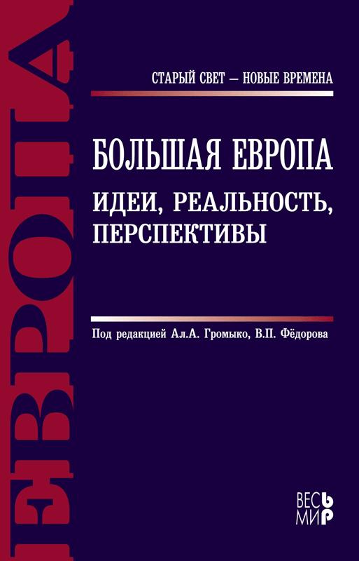Экономика России в Европе и мире