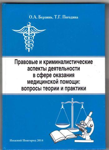 Правовые и криминалистические аспекты деятельности в сфере оказания медицинской помощи: вопросы теории и практики