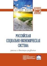 Инновационный потенциал российской социально-экономической системы