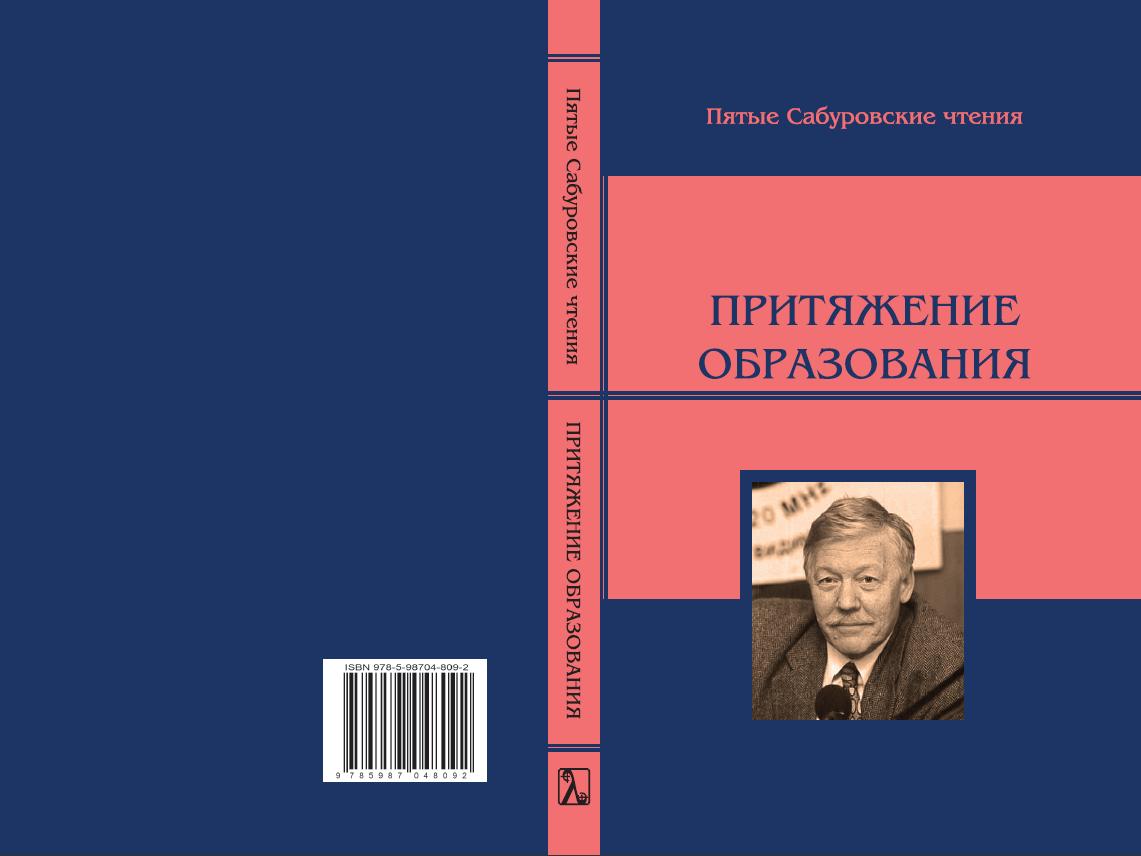 Дорожное картирование как метод стратегического управления в сфере образования в России и за рубежом