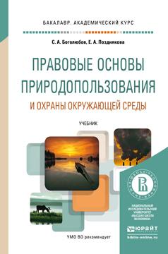 ПРАВОВЫЕ ОСНОВЫ ПРИРОДОПОЛЬЗОВАНИЯ И ОХРАНЫ ОКРУЖАЮЩЕЙ СРЕДЫ. Учебник для академического бакалавриата