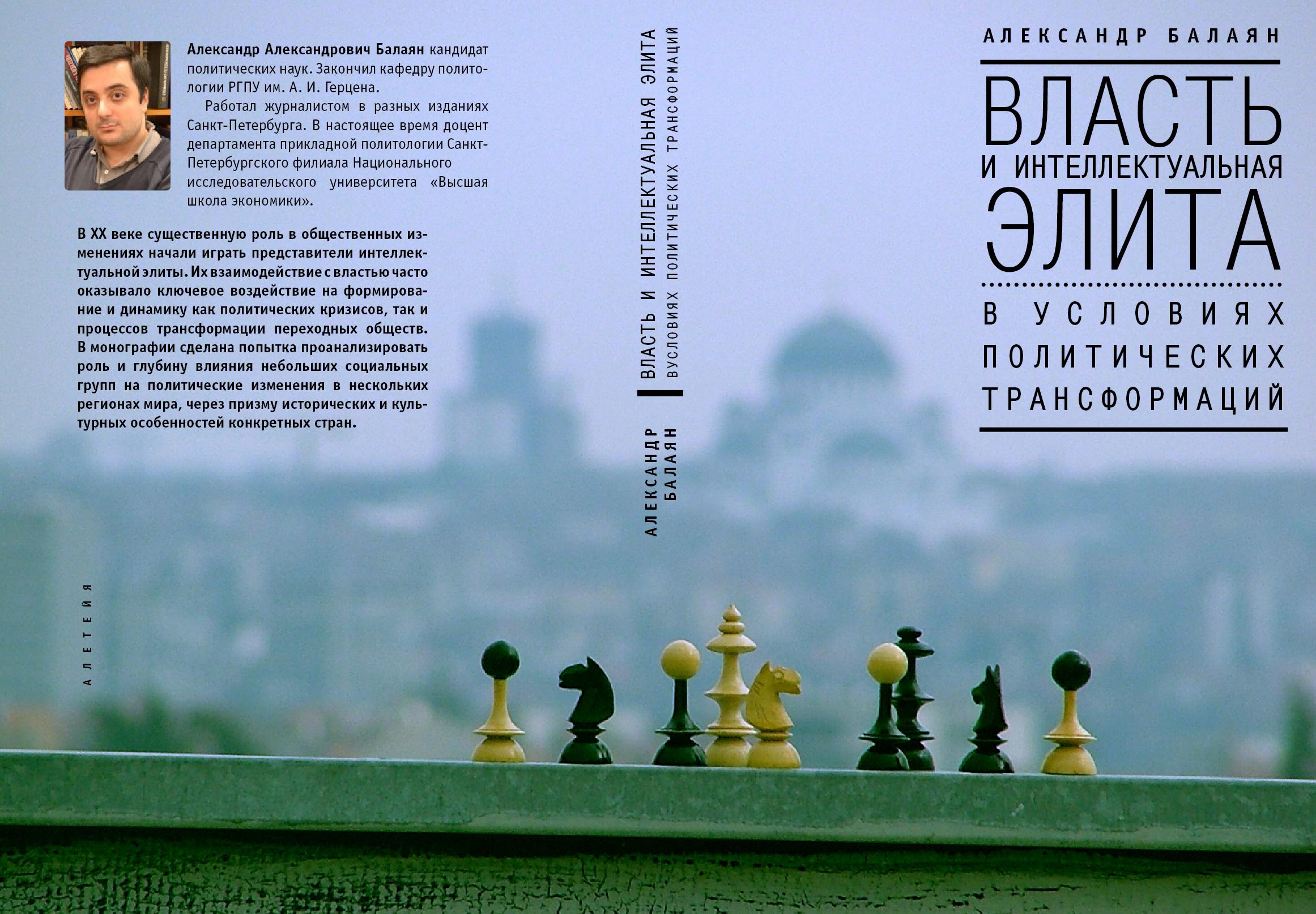 Власть и интеллектуальная элита в условиях политических трансформаций. Опыт Европы, Юго-Восточной Азии и постсоветского пространства.