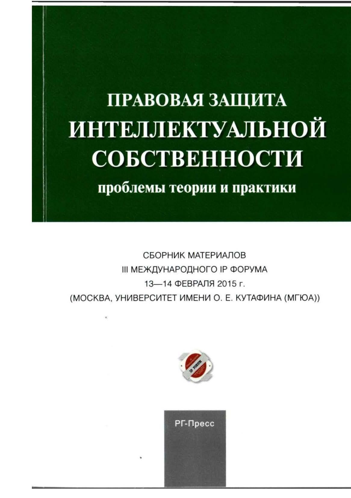 Правовая охрана фирменного наименования коммерческой организации на языке народов Российской Федерации и (или) иностранном языке