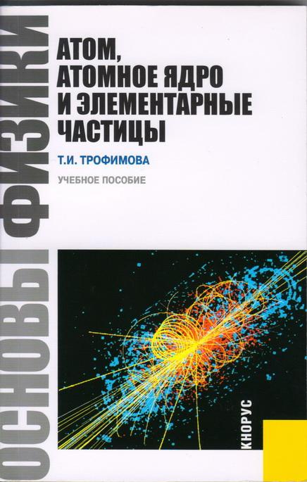 Основы физики. Атом. Атомное ядро и элементарные частицы