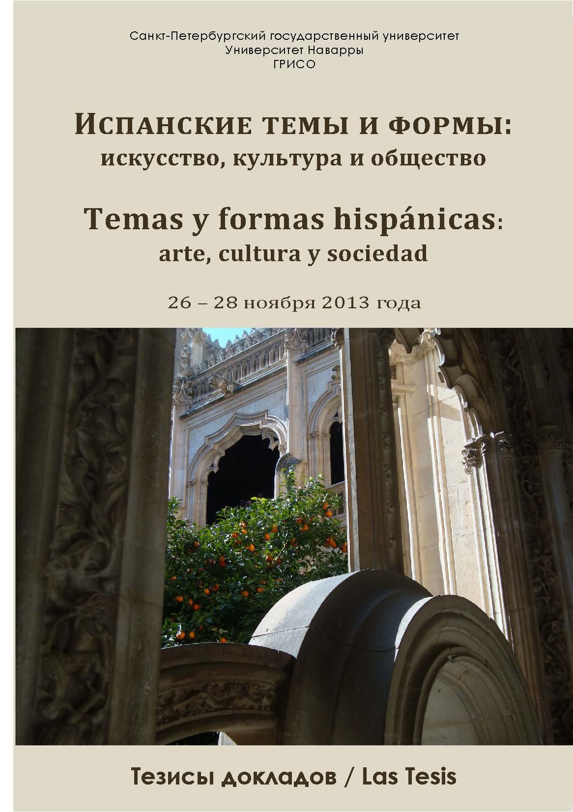 Восток в письмах испанских католических миссионеров в эпоху Филиппа II / The Oriental World in the Reports of the Spanish Catholic Missionaries in the Age of Philip II