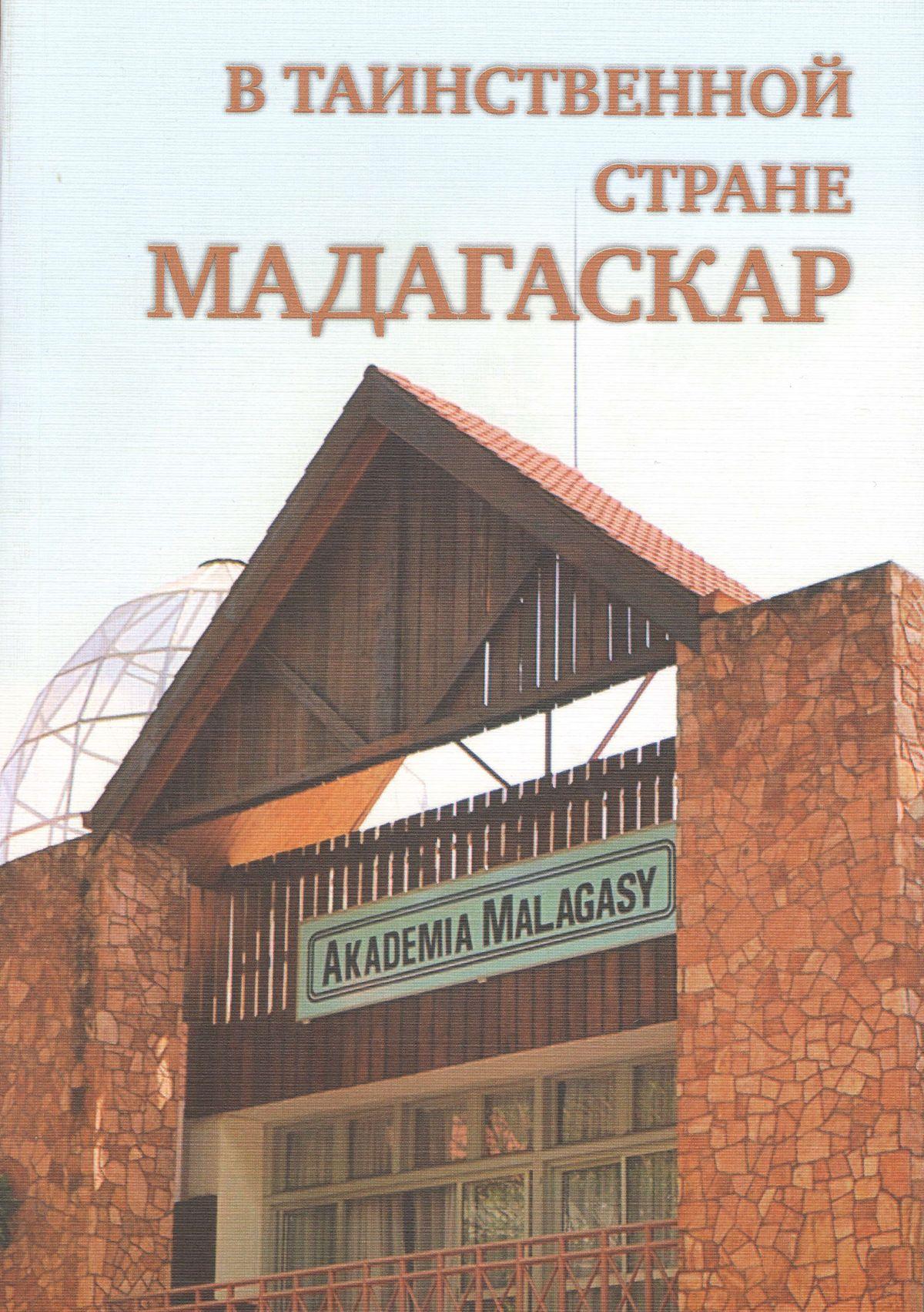 В таинственной стране Мадагаскар. Год 2012