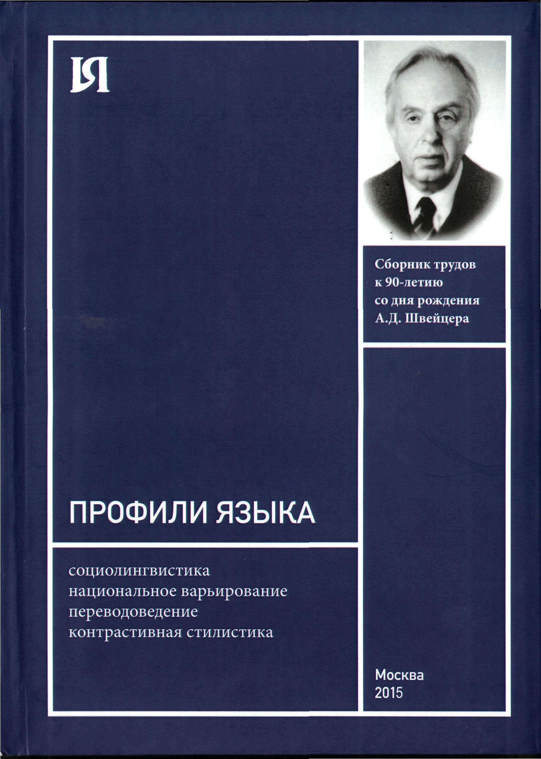 Проблемы вариативности и вариантности во взаимодействии современного русского языка с английским