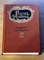 Россия и Испания. Документы и материалы 1667-1917: перевод, публикация документов, комментарии