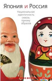 """""""Больше не волшебная, но еще более привлекательная - меняющийся образ Японии в воображении русских"""""""